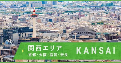 harf_bnr_area_kansai