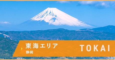 harf_bnr_area_tokai