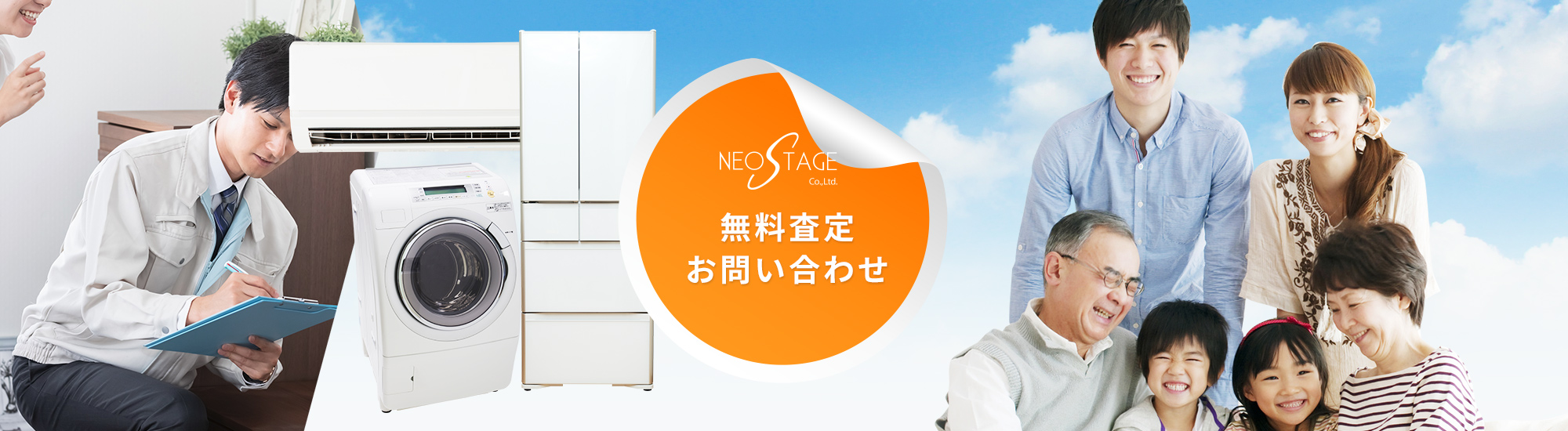 無料査定/お問い合わせ