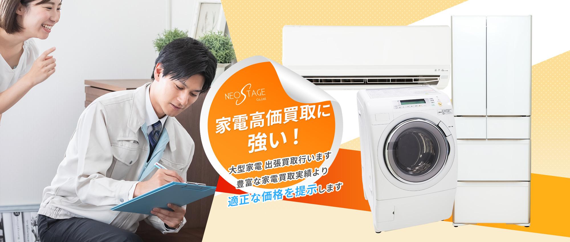 家電高価買取に強い!